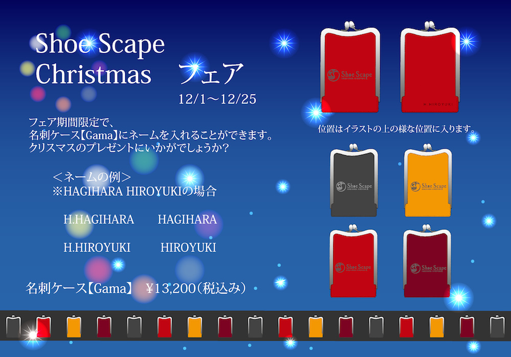 Shoe Scape クリスマスフェア